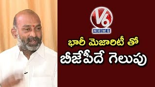 BJP Candidate Bandi Sanjay Face To Face Over Lead In Karimnagar Lok Sabha Constituency | V6 News