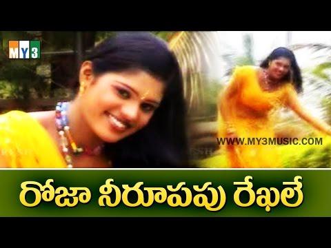 Telangana Folk Songs - Rooja Neerupurekhale - Janapadalu | Latest Telugu Folk Video Songs video