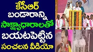 A Video Reveals CM KCR's Real Face, Telangana Election