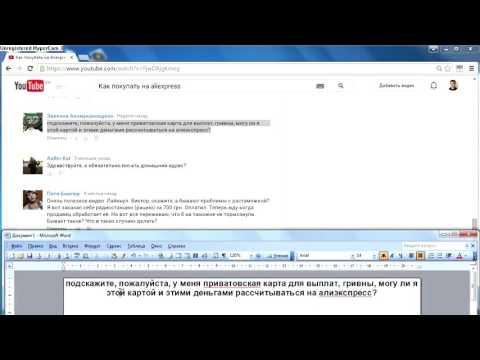 Как покупать на алиэкспресс (aliexpress) - ответы на вопросы