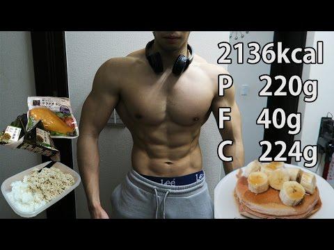 【ダイエット 食事動画】ダイエット・減量期の一日の食事  – 長さ: 10:39。