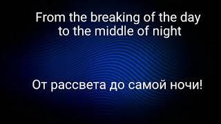 Zara Larsson - All the time (Lyrics+ Russian subtitles)