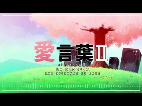 【KYO】Ai Kotoba Ⅱ / 愛言葉Ⅱ【VOCALOIDカバー】