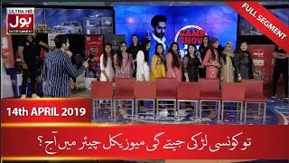 Girls Playing Musical Chair Game | Game Show Aisay Chala Ga with Danish Taimoor