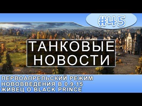 [WoT | World Of Tanks] Танковые Новости - №45 Первоапрельский Режим, Нововведения в 0.9.15