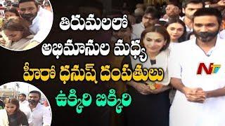 Hero Dhanush Visits Tirumala Devasthanam | NTV