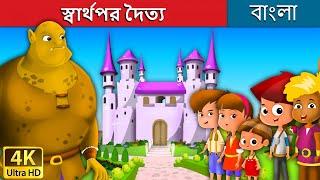স্বার্থপর দৈত্য | The Selfish Giant in Bengali | 4K UHD | Bangla Cartoon | Bengali Fairy Tales