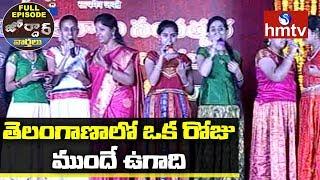 తెలంగాణాలో ఒక రోజు ముందే ఉగాది | KCR | Venkaiah Naidu | Jordar News Full Episode | hmtv News