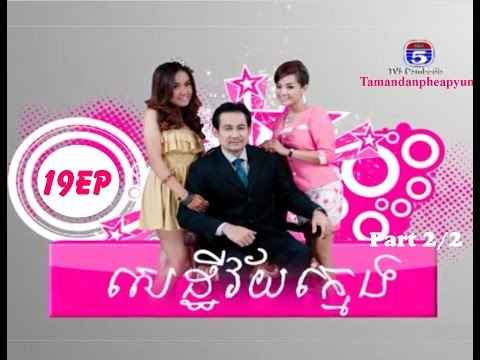 19  EP Sethei Vey kmeng សេដ្ឋីវ័យក្មេង ភាគ១៩ Khmer Movies TV5