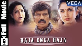 Raja Enga Raja Movie | Goundamani | Ramya Krishnan | Sadhana | Senthil | Manorama | Tamil Movies