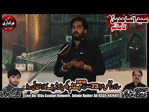 Zakir Sardar Waseem Abbas Baloch || 23 Muharram 2018 || Pakhyala Sharif Kala Khatai Road