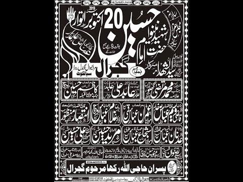 Live Majlis e aza | 20 October 2019 | Gujral Gondal Road Sialkot (www.AlAjalnetwork.com)
