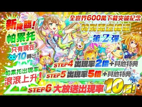 Crash Fever 600萬下載突破紀念祭典《彩適的幸詠隊 帕累托》限定登場!【Crash Fever官方】