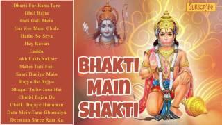 Bhakti Main Shakti | Super Hit Bhajan | Hanuman Bhajan | Hindi Devotional Songs