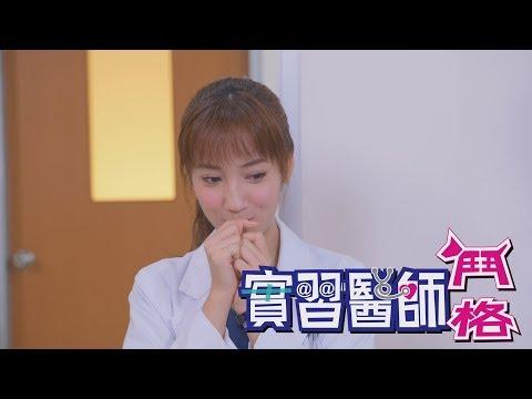 台劇-實習醫師鬥格-EP 316