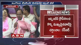 CM KCR Speaks To Media Over TRS Manifesto For Telangana Assembly Polls | Part 1