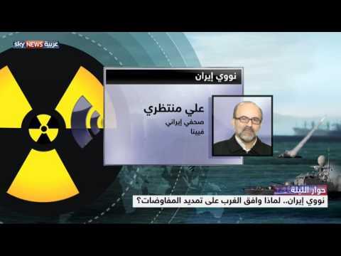 نووي إيران.. لماذا وافق الغرب على تمديد المفاوضات؟