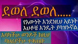 Ethiopian women's እንደነዚህ አይነት እህቶቼ ከምር ያሳዝኑኛል እባካችሁ ወንዶች ከዚህ ባህሪያችሁ ተቆጠቡ