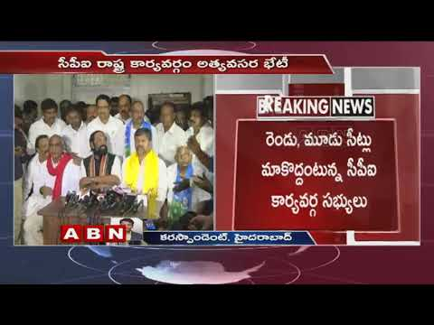 CPI Party Holds Emergency Meeting In Hyderabad | Unhappy With Seat Sharing In Mahakutami