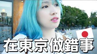 【VLOG】東京之行#6 在日本做錯事 對不起 Mumu MusicTV + ShenLimTV | Mira
