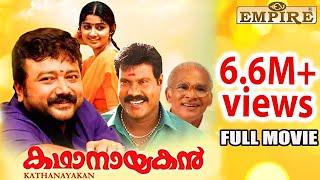 Manthrikan - Kathanayakan Malayalam Full Movie | Jayaram | Divya Unni | K.P.A.C.Lalitha | Janardhanan