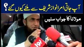Download Lagu Aap Nawaz Sharif Se Milnay Kyun Gaye Thay ? Maulana Tariq Jameel Sahb Ka Jawab Gratis STAFABAND