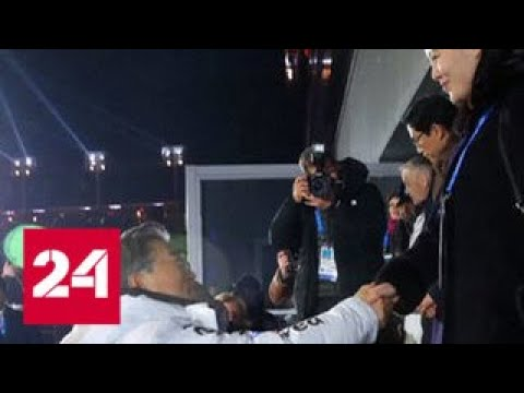 Пенс отказался общаться с сестрой Ким Чен Ына, а президент Южной Кореи пожал ей руку - Россия 24
