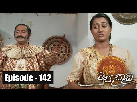Muthu Kuda |  Episode 142 22nd August 2017