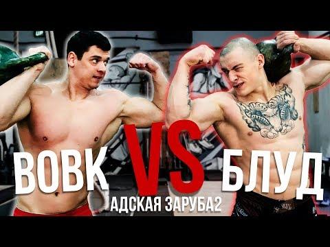 АДСКАЯ ЗАРУБА 2! ВИКТОР БЛУД vs ДЕНИС ВОВК