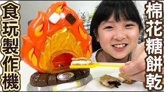 【食玩】棉花糖餅乾食玩製作機[NyoNyoTV妞妞TV玩具]