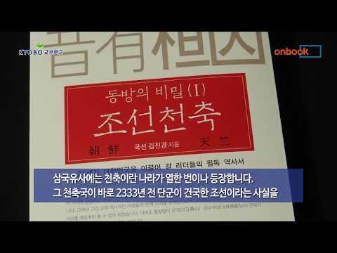 동방의 비밀1-조선천축 소개 영상