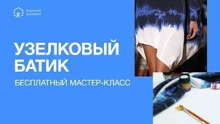 """Бесплатный урок из курса росписи тканей """"Батик"""""""