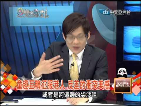 雙城記-20131027 橡皮大黃鴨遊香江 風靡全港重拾童趣