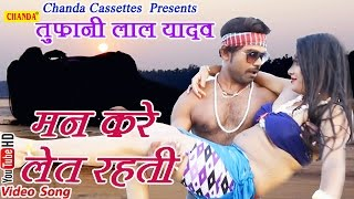 Download मन करें लेत रहती || Toofani Lal Yadav || Latest सर्दी स्पेशल Bhojpuri Hot Songs Man Kere Late Rahti 3Gp Mp4