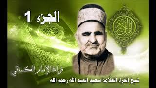 01 تلاوة الجزء 1 - الشيخ سعيد العبد الله - قراءة الإمام الكسائي
