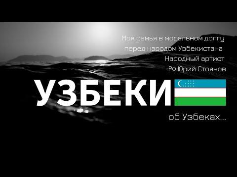Юрий Стоянов об УЗБЕКАХ