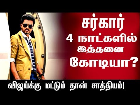4  நாட்களில் இத்தனை கோடியா? | Sarkar New Boxoffice record | Thalapathy Vijay Mass