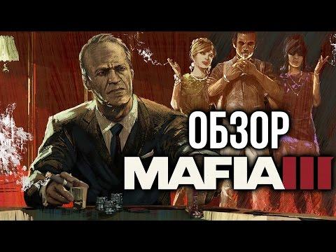Mafia 3 - Человек, который уничтожил мафию (Обзор/Review)