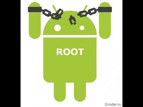 Как удалить root права.