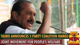 Vaiko announces 5 Party Coalition named Joint Movement for People's Welfare