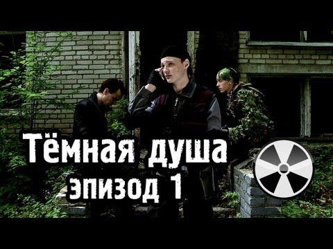 Фильм Сталкер-Тёмная Душа.Эпизод 2 Через Торрент