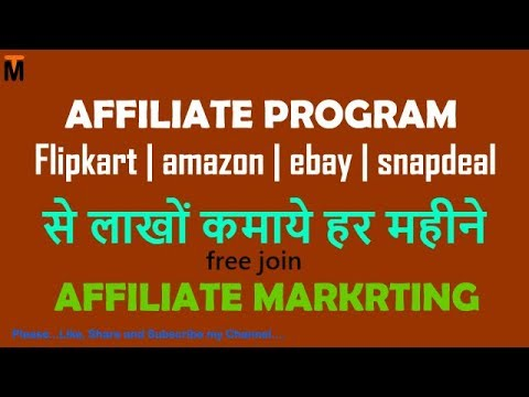 How to Earn Money Online from Affiliate Program in Hindi | Affiliate Marketing | Flipkart | Amazon