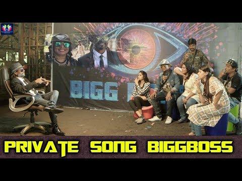 Bigg Boss 2 Telugu Private Video Song || Bigg Boss || TFC Films & Film News