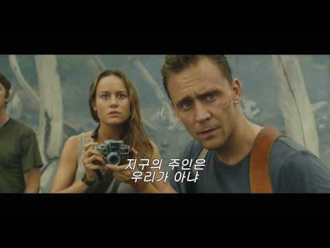 콩: 스컬 아일랜드 (Kong: Skull Island, 2017) 티저 예고편 - 한글 자막