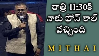Actor Bhushan Kalyan Speech At Mithai Movie Audio Launch | Rahul Ramakrishna, Priyadarshi