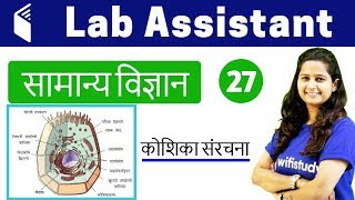 2:00 PM - Lab Assistant 2018 | GS by Shipra Ma'am | Cell Fate