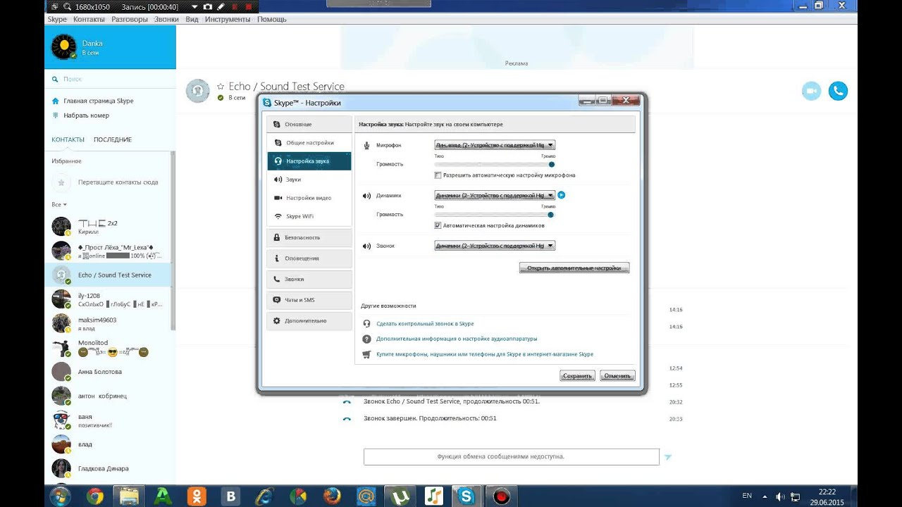 Как сделать главную страницу скайп доступной