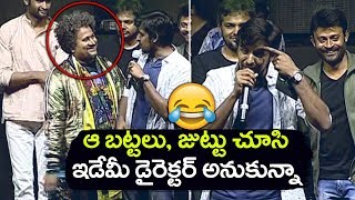 Priyadarshi Hilarious Speech at Mithai Movie audio launch | Mithai Movie Trailer | Filmylooks