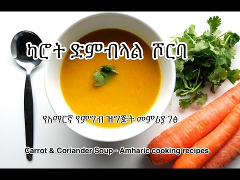 Carrot Soup- Amharic
