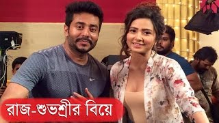 বিয়ে করতে যাচ্ছেন অভিনেত্রী শুভশ্রী ও পরিচালক রাজ   Subhasree   Raz Chakroborty   Bangla News Today